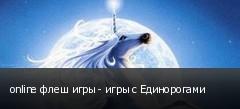 online флеш игры - игры с Единорогами