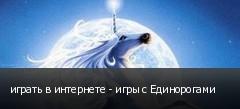 играть в интернете - игры с Единорогами