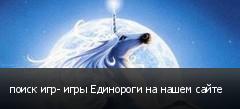 поиск игр- игры Единороги на нашем сайте