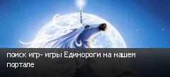 поиск игр- игры Единороги на нашем портале