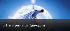 online игры - игры Единороги