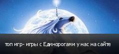 топ игр- игры с Единорогами у нас на сайте