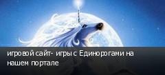 игровой сайт- игры с Единорогами на нашем портале