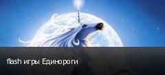 flash игры Единороги