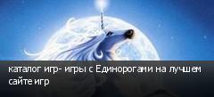 каталог игр- игры с Единорогами на лучшем сайте игр