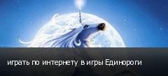 играть по интернету в игры Единороги