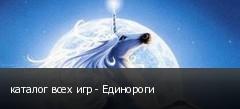 каталог всех игр - Единороги