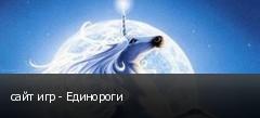 сайт игр - Единороги