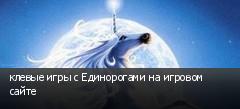 клевые игры с Единорогами на игровом сайте