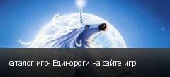 каталог игр- Единороги на сайте игр