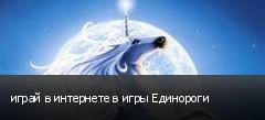 играй в интернете в игры Единороги