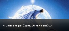 играть в игры Единороги на выбор