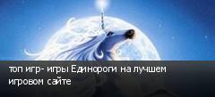 топ игр- игры Единороги на лучшем игровом сайте