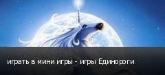 играть в мини игры - игры Единороги