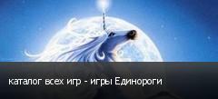 каталог всех игр - игры Единороги