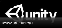 каталог игр - Unity игры