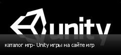 каталог игр- Unity игры на сайте игр