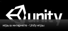 игры в интернете - Unity игры