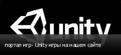 портал игр- Unity игры на нашем сайте