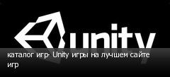 каталог игр- Unity игры на лучшем сайте игр