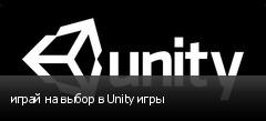 играй на выбор в Unity игры