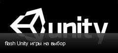 flash Unity игры на выбор