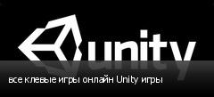 все клевые игры онлайн Unity игры