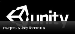 поиграть в Unity бесплатно
