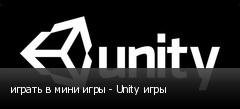 играть в мини игры - Unity игры