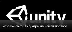 игровой сайт- Unity игры на нашем портале