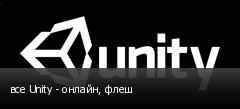 все Unity - онлайн, флеш
