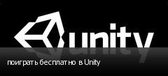 поиграть бесплатно в Unity