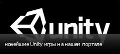 новейшие Unity игры на нашем портале