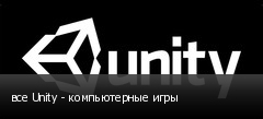 все Unity - компьютерные игры