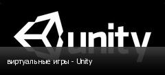 виртуальные игры - Unity