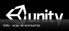 Unity - игры на компьютер
