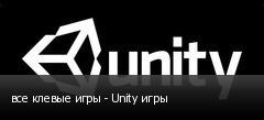 все клевые игры - Unity игры