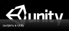 сыграть в Unity