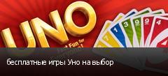 бесплатные игры Уно на выбор