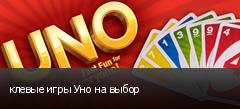 клевые игры Уно на выбор