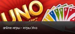 online игры - игры Уно