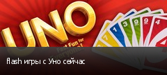 flash игры с Уно сейчас
