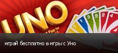 играй бесплатно в игры с Уно