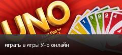 играть в игры Уно онлайн