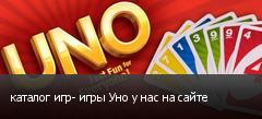 каталог игр- игры Уно у нас на сайте
