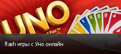 flash игры с Уно онлайн