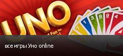 все игры Уно online