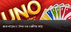 все игры с Уно на сайте игр