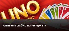клевые игры Уно по интернету