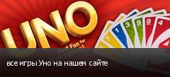 все игры Уно на нашем сайте